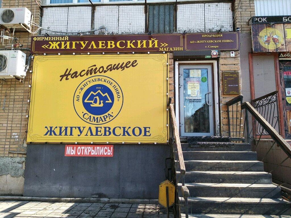 Магазин Яндекс Самара