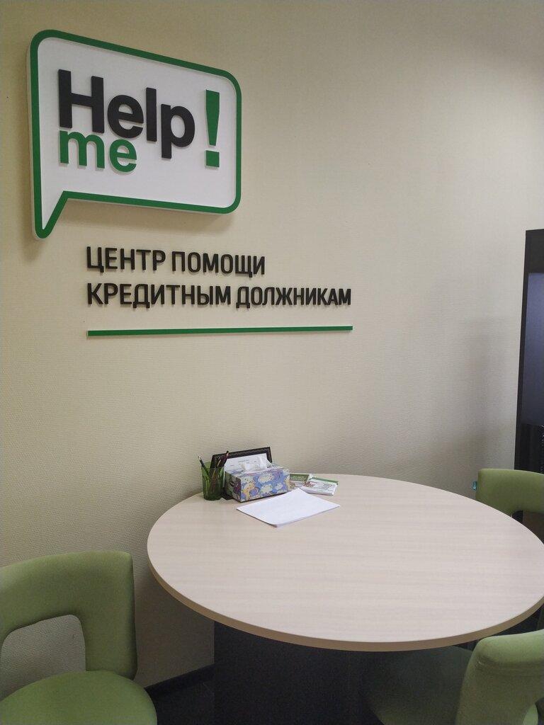 центр помощи кредитным должникам отзывы