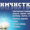 Лотос, Химчистка в Кирове