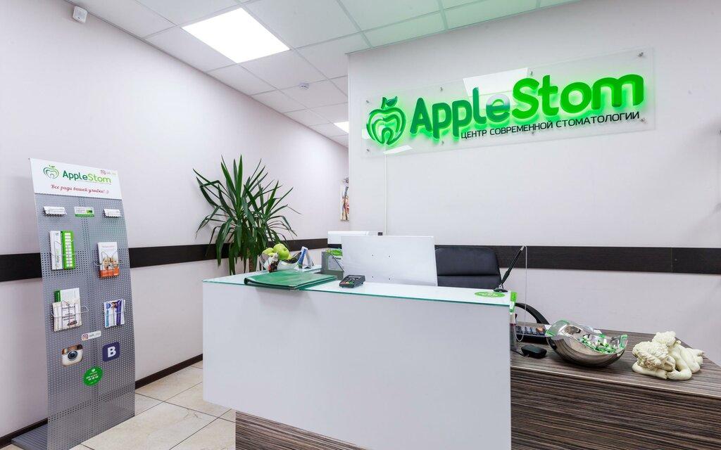 стоматологическая клиника — Центр современной стоматологии AppleStom — Москва, фото №1
