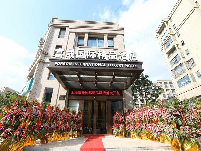 Shanghai Forson International Boutique Hotel - Pudong International Airport Store 1