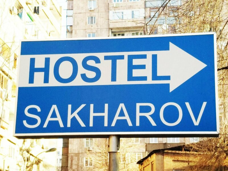 Хостел Sakharov & Tours