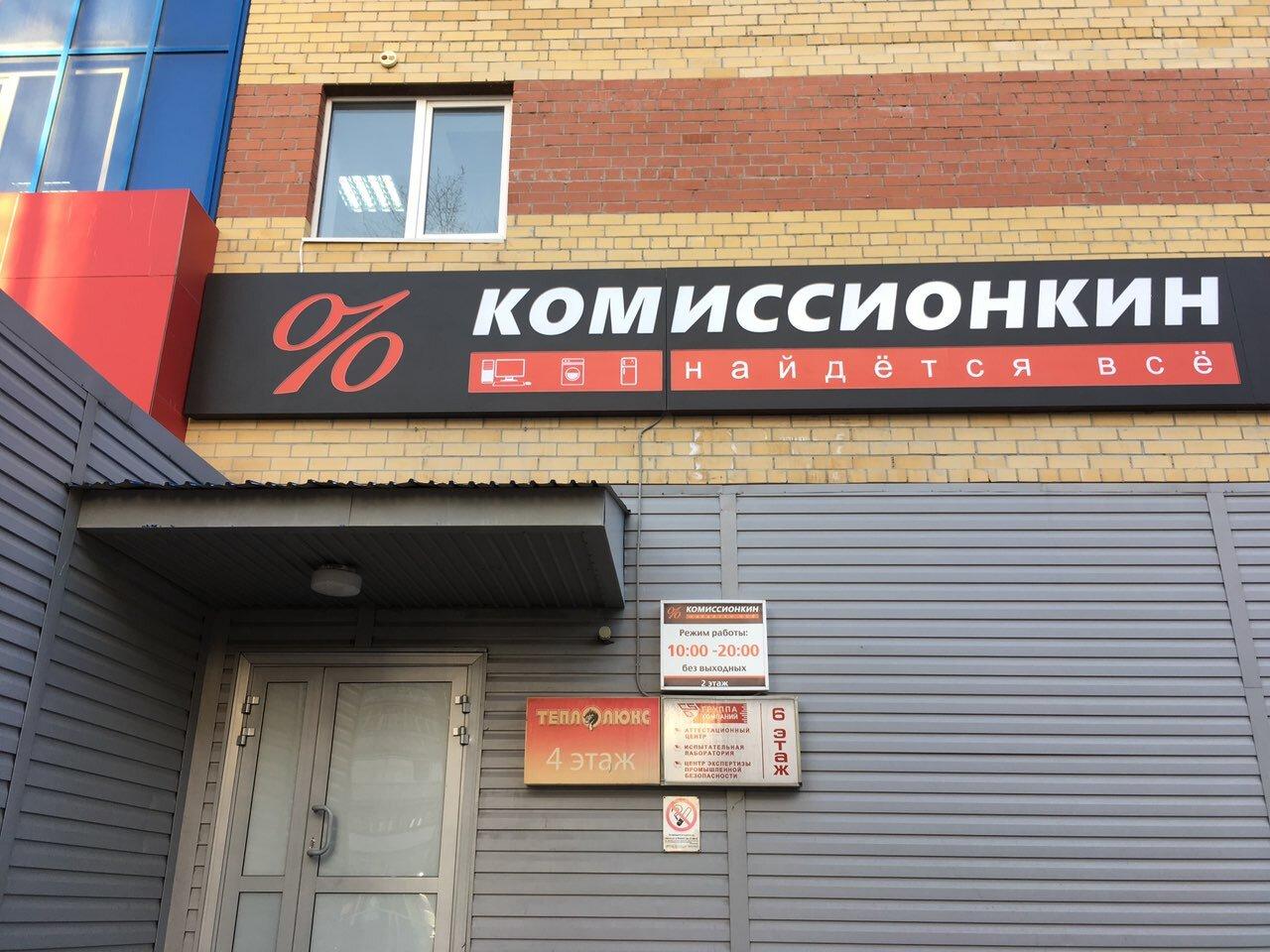 Комиссионный Магазин Тюмень Пермякова