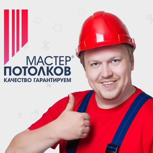 натяжные и подвесные потолки — Мастер Потолков — Москва, фото №1