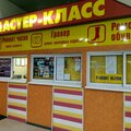Мастер-класс, Ремонт часов в Магнитогорском городском округе