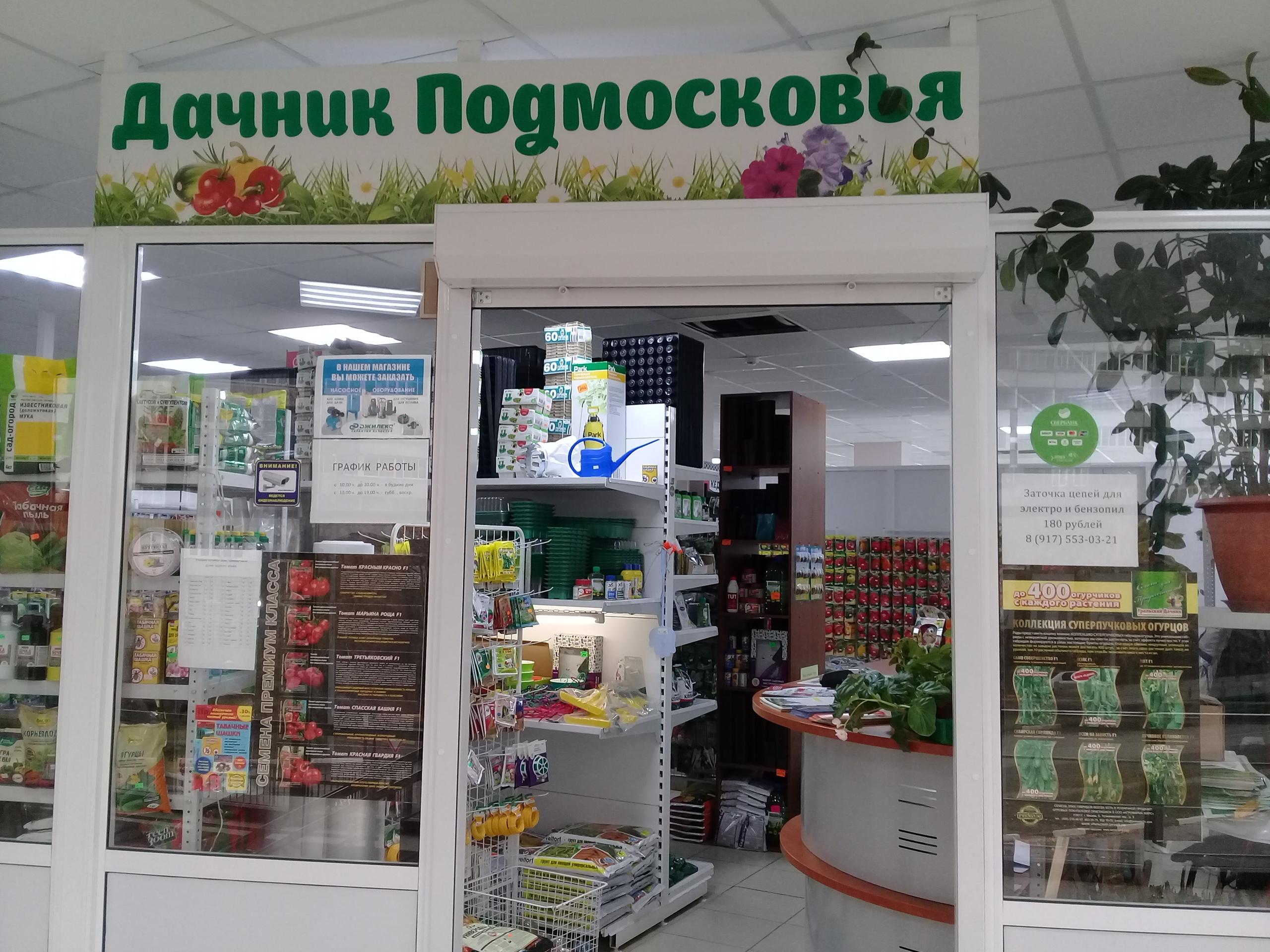московский дачник