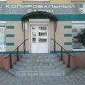 Копировальный салон, Копировальные работы в Белоярском городском округе