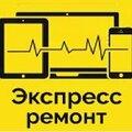 Экспресс-ремонт, Заказ компьютерной помощи в Аскизском районе