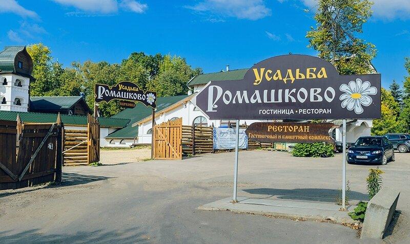 Усадьба Ромашково