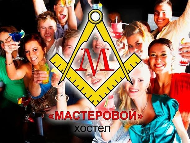 Хостел Мастеровой