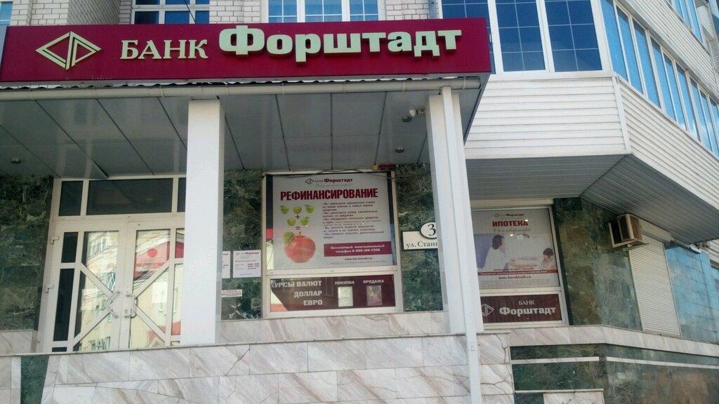банк форштадт оренбург онлайн