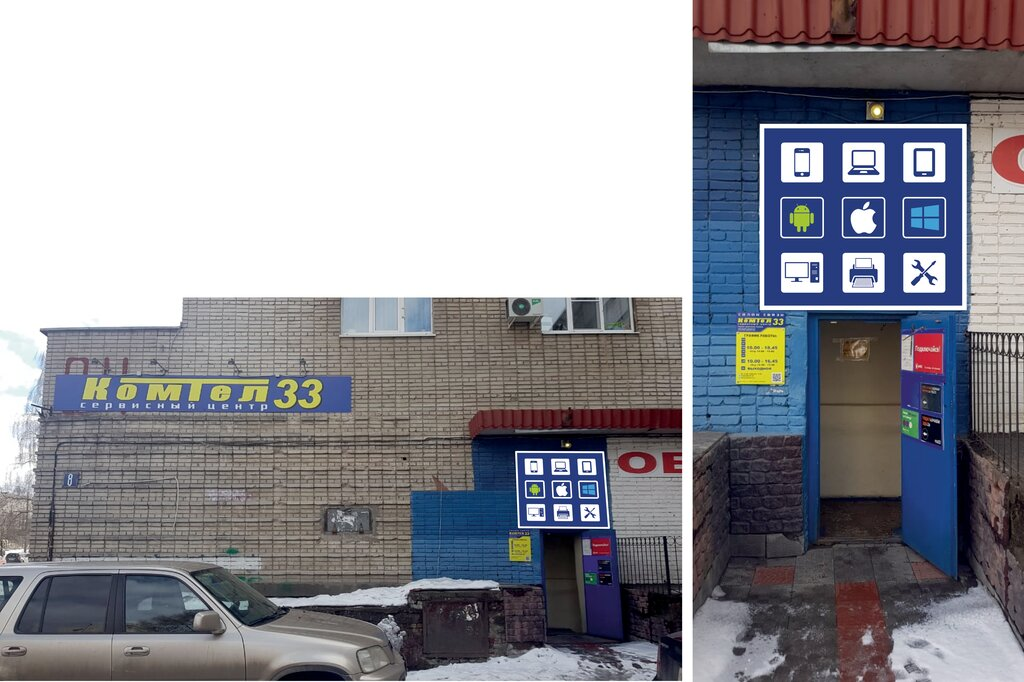 ремонт телефонов — КомТел33 — Владимир, фото №2