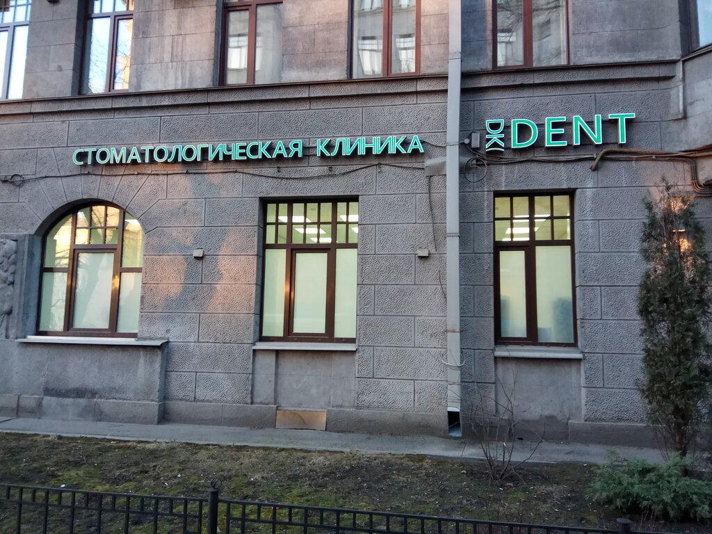 стоматологическая клиника — ДК Дент — Санкт-Петербург, фото №1