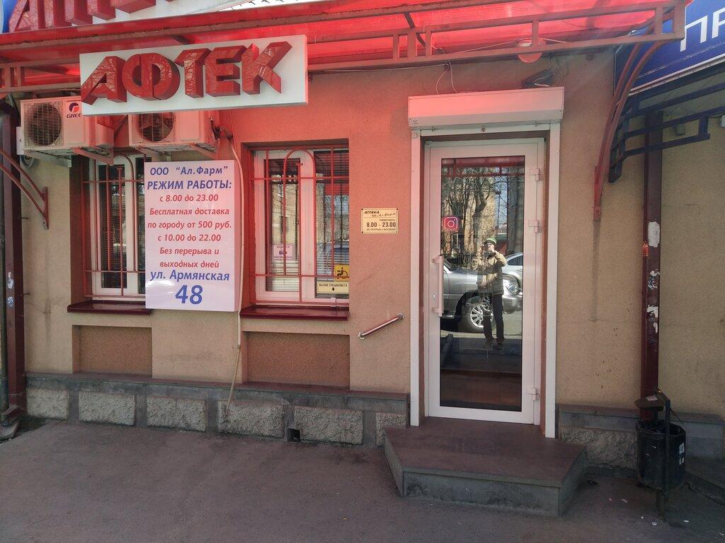 аптека — Алфарм — Владикавказ, фото №1
