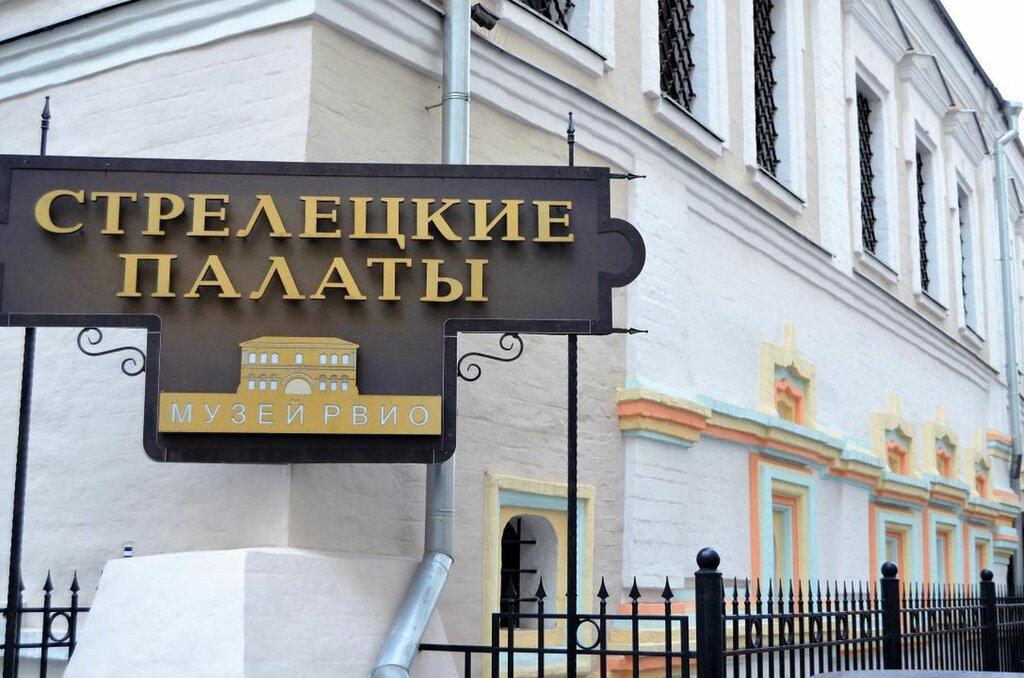 музей — Стрелецкие палаты — Москва, фото №1