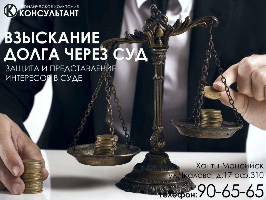 юридические консультации ханты мансийск