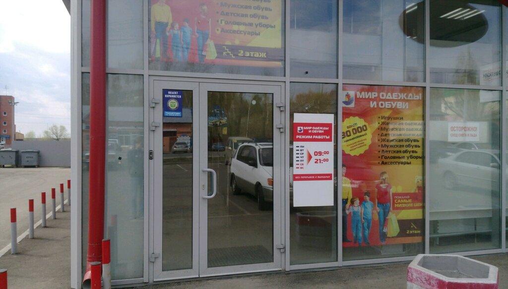 Томск Магазин Московский