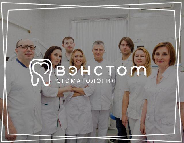стоматологическая клиника — Вэнстом — Москва, фото №1