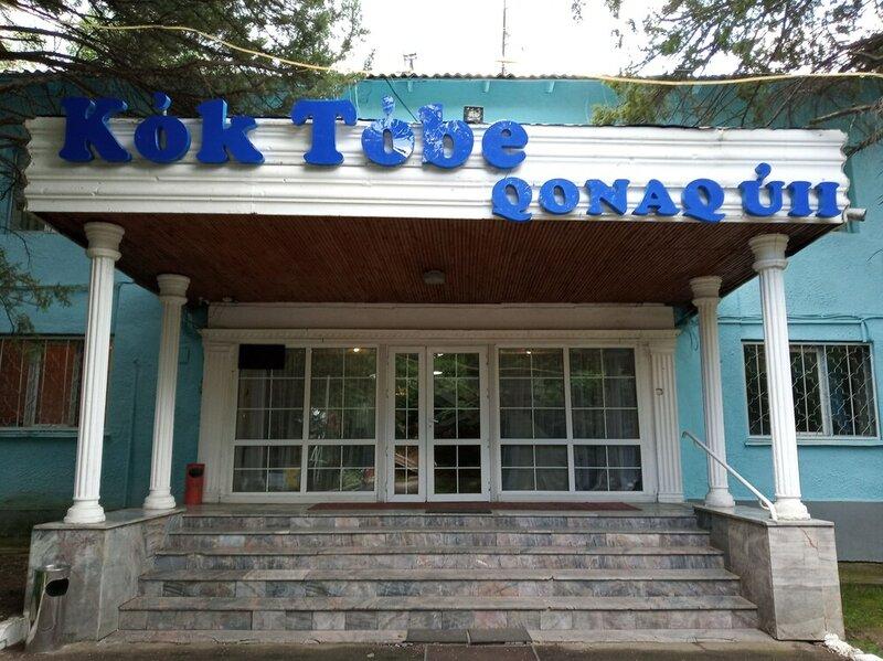 Санаторий Кок-Тобе