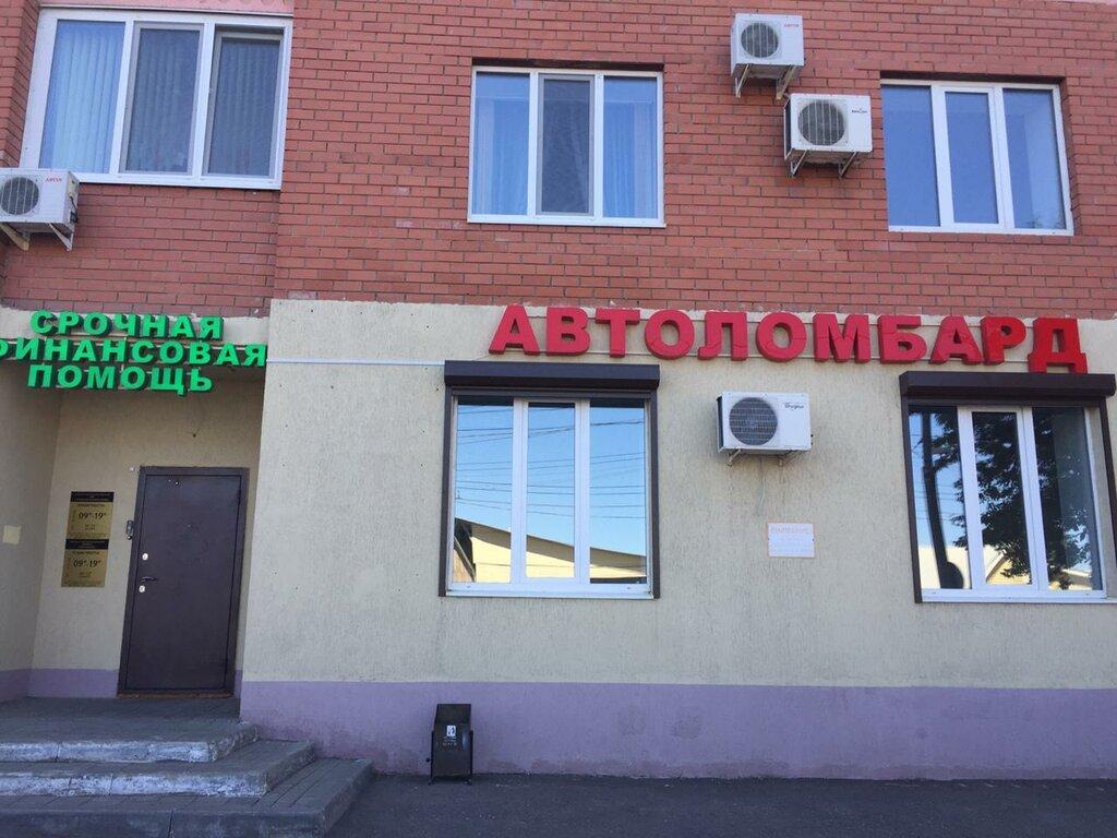 Автоломбарды оренбург отзывы гранд автоломбард