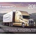 Грузоперевозки Автомобильным Транспортом, Сопровождение грузов в Крымском районе