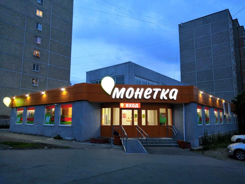 телефон монетка офис екатеринбург войти в личный кабинет мтс по номеру телефона без пароля и логина в россии