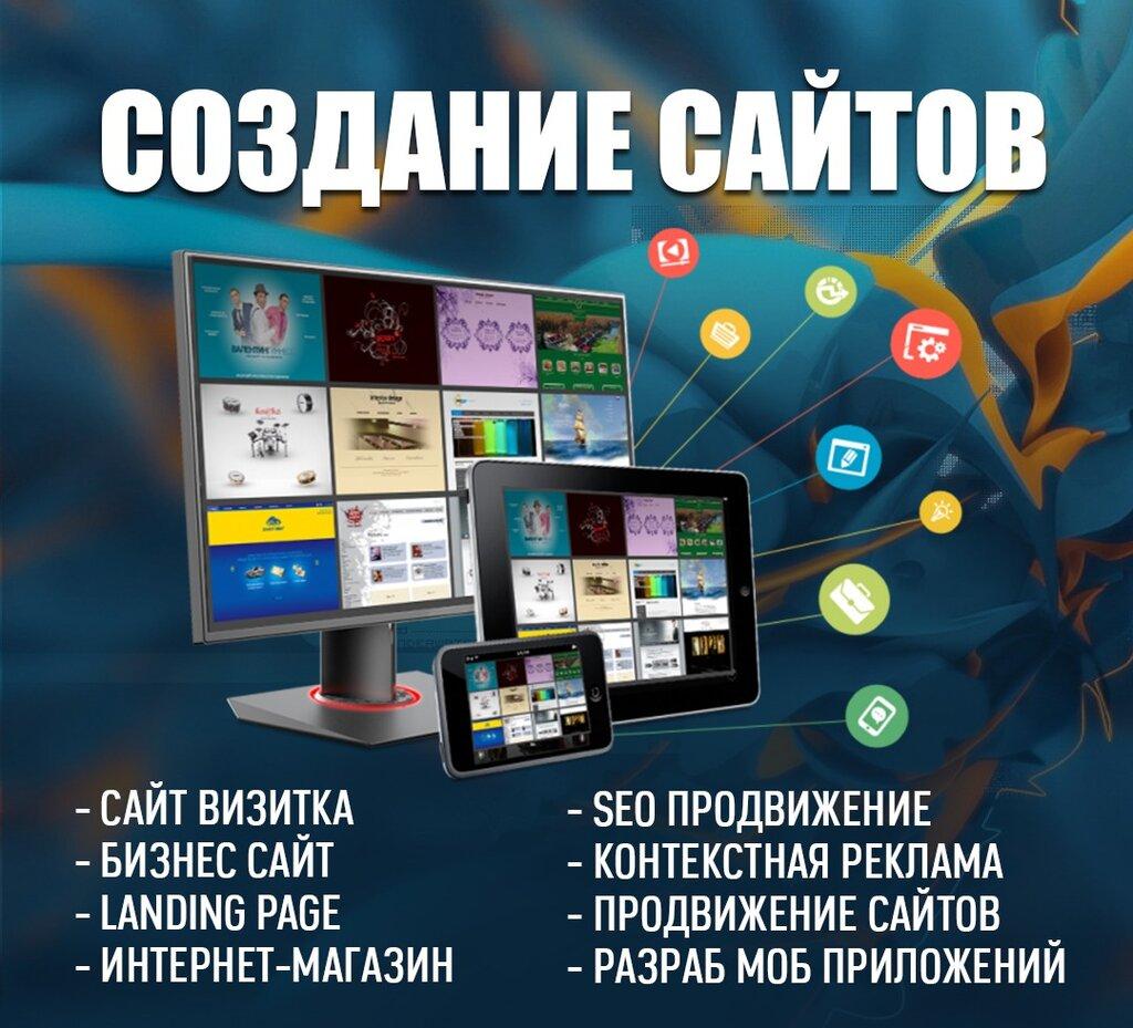 Реклама сайт продвижение акция создание сайтов