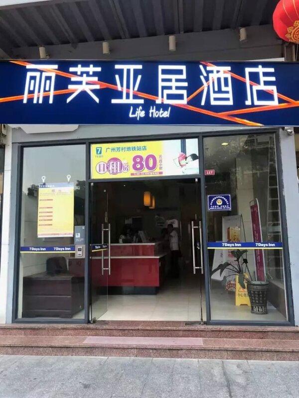 Life Yajo Hotel Fangcun Metro