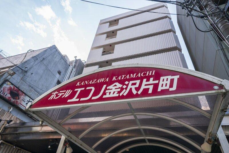 Hotel Econo Kanazawa Katamachi