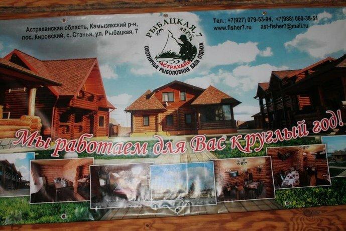 Hotel Rybatskaya 7 Astrakhan Oblast