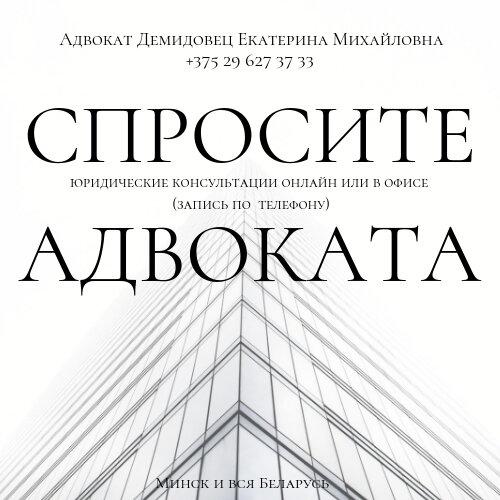 юридические консультации в беларуси онлайн