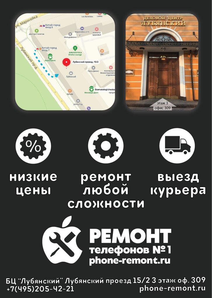 китай город лубянский проезд ремонт айфонов