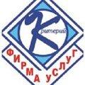 Критерий, Услуги уборки в Городском округе Южно-Сахалинск