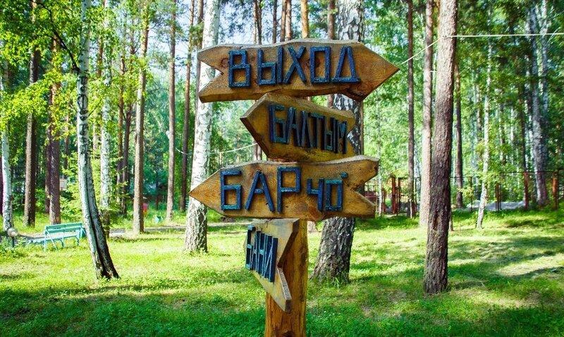 Загородный клуб Шишки
