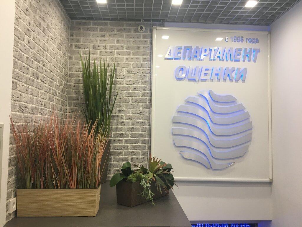 оцінювальна компанія — Департамент оценки — Москва, фото №1
