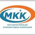 Магнитогорская клининговая компания, Услуги уборки в Магнитогорске