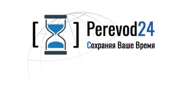 бюро переводов — Perevod24 — Москва, фото №6