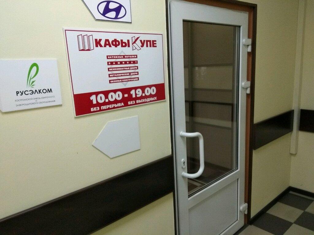 шкафы-купе — Cupe Doors — Реутов, фото №7