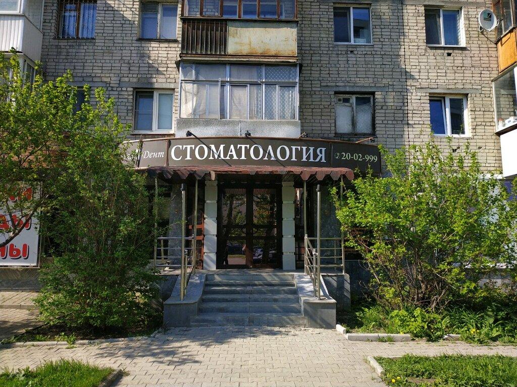 стоматологическая клиника — Роял-Дент — Екатеринбург, фото №5