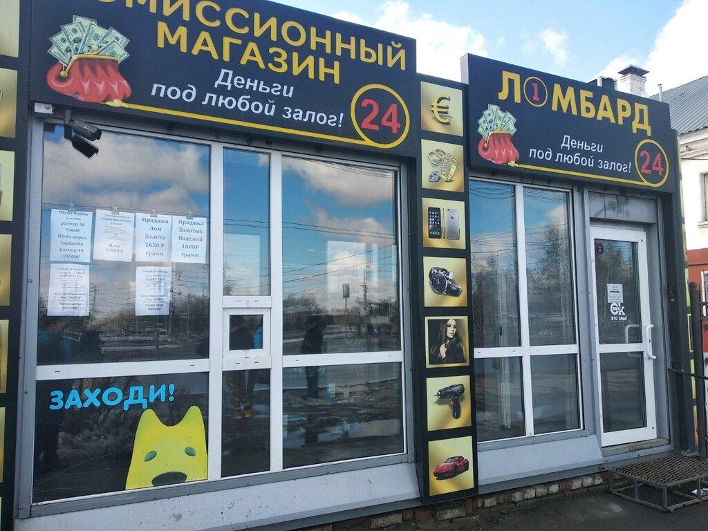 ломбард иркутск часа 24
