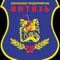 Витязь, Услуги охраны людей и объектов в Ижевске