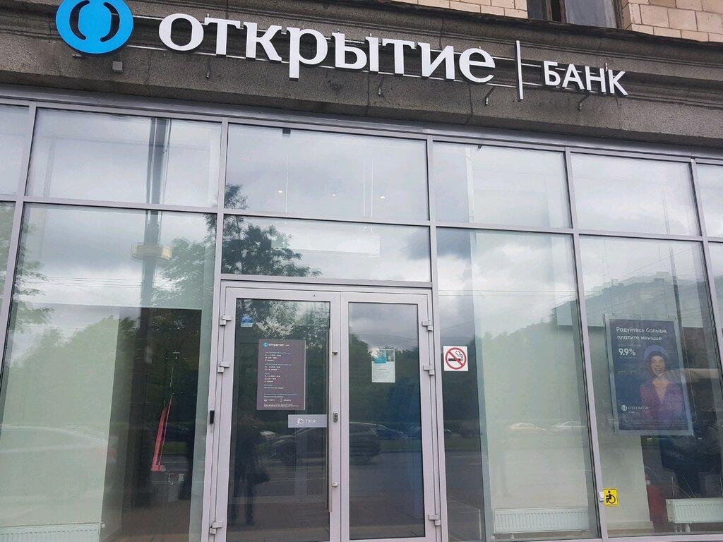 банк открытие санкт петербург кредит хоум кредит служба поддержки бесплатный номер