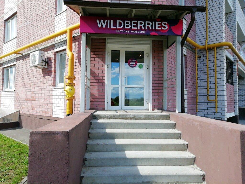 Wildberries Магазин Тверь