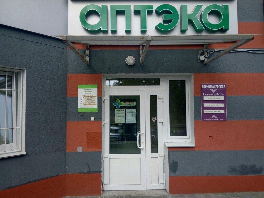 аптека — Белфармация аптека № 37 пятой категории — Минск, фото №1