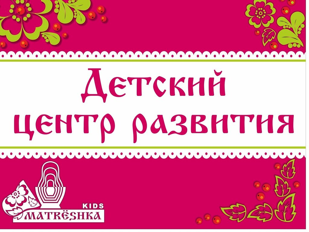 центр развития ребёнка — Детский центр развития Матрёшка. Кидс — Новосибирск, фото №4