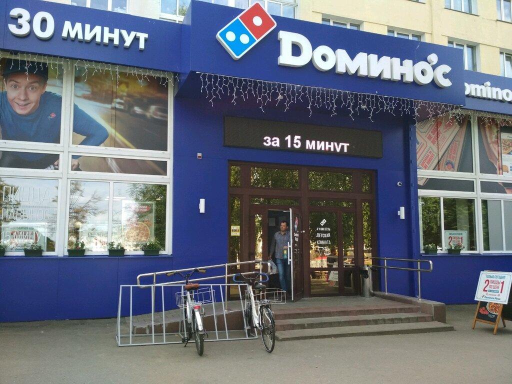 пиццерия — Domino's Pizza — Витебск, фото №5