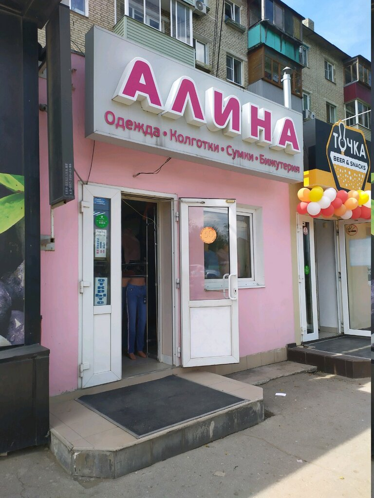 алина магазин женского белья