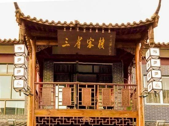 Ningqiang Qingmuchuan Three provinces Inn