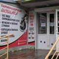 Парикмахерская Шушана, Услуги парикмахера в Берёзовском