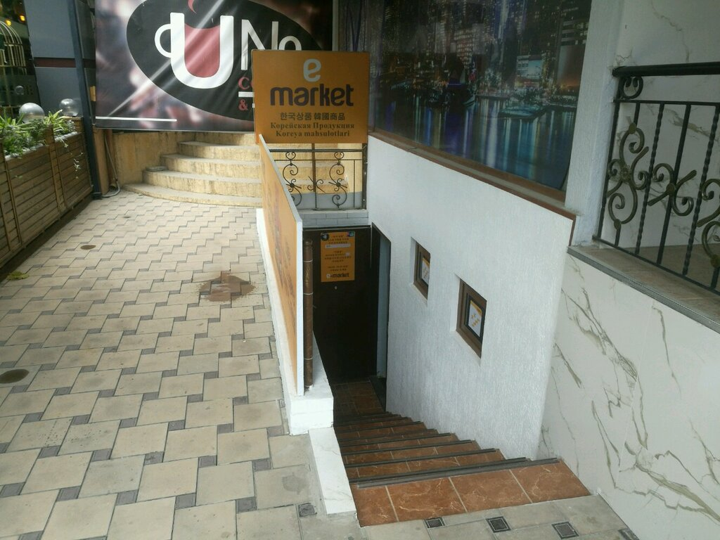 магазин продуктов — E market — Ташкент, фото №2